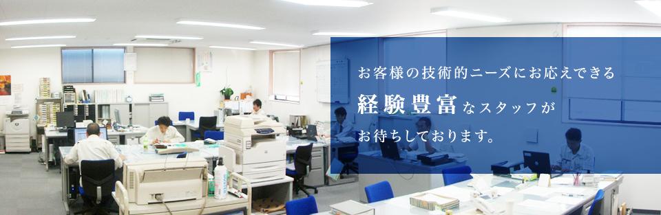 お客様の技術的ニーズにお応えできる経験豊富なスタッフがお待ちしております。